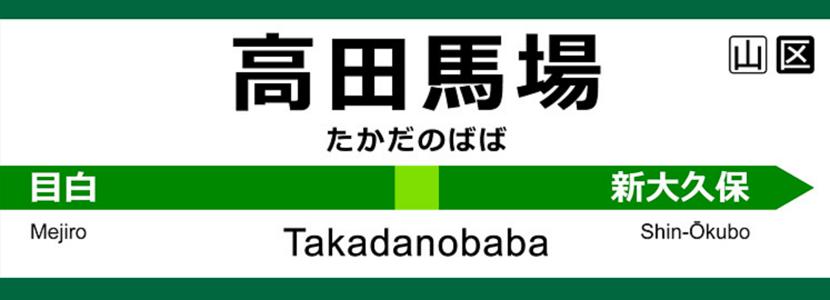 prive cursus japans